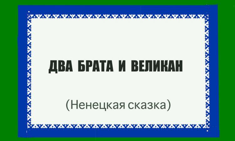 ДВА БРАТА И ВЕЛИКАН (Ненецкая сказка)