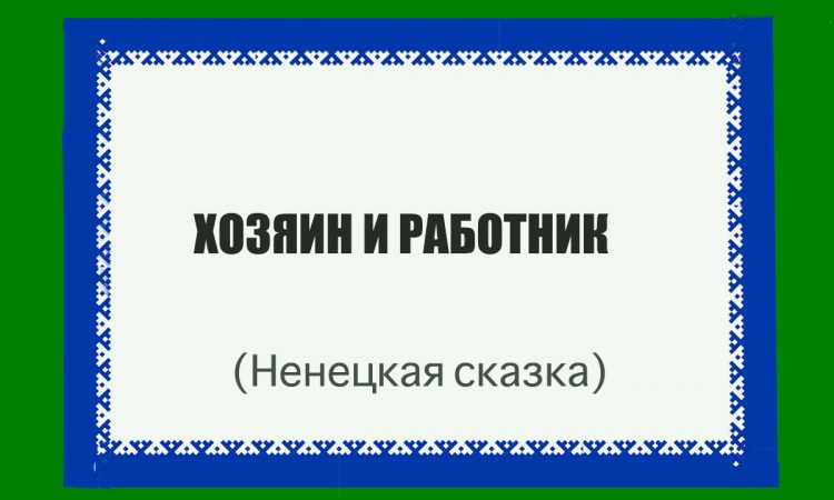 ХОЗЯИН И РАБОТНИК (Ненецкая сказка)