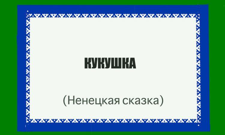 КУКУШКА (Ненецкая сказка)