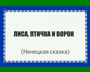 ЛИСА, ПТИЧКА И ВОРОН (Ненецкая сказка)